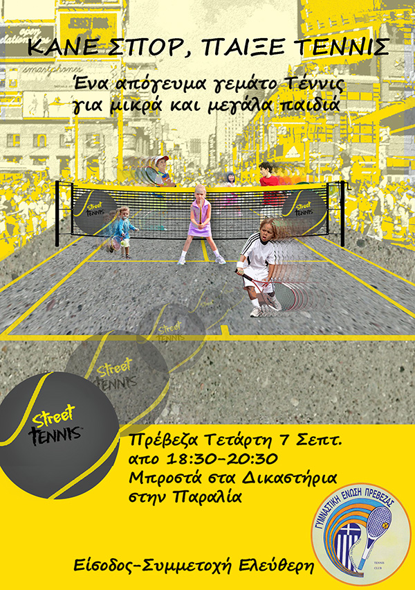 POSTER-STREET-TENNIS-A5-COLOR