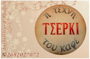 TSERKI