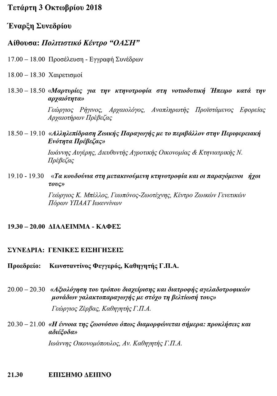 Ξεκίνησε τις εργασίες του στην Πρέβεζα το 33ο Επιστημονικό Συνέδριο ... 295c61e8e4a
