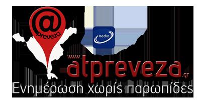 atpreveza.gr - Ενημέρωση-Ειδήσεις-Νέα για το Νομό Πρέβεζας