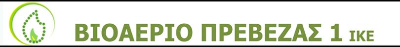 VIOAERIO