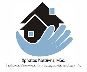 kotsinis