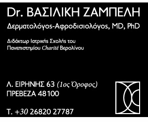 Zampeli-dermatology
