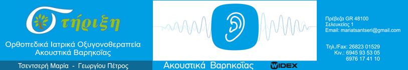 stirixi