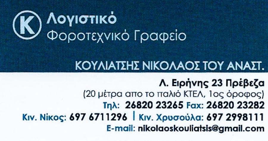 KOULIATSIS