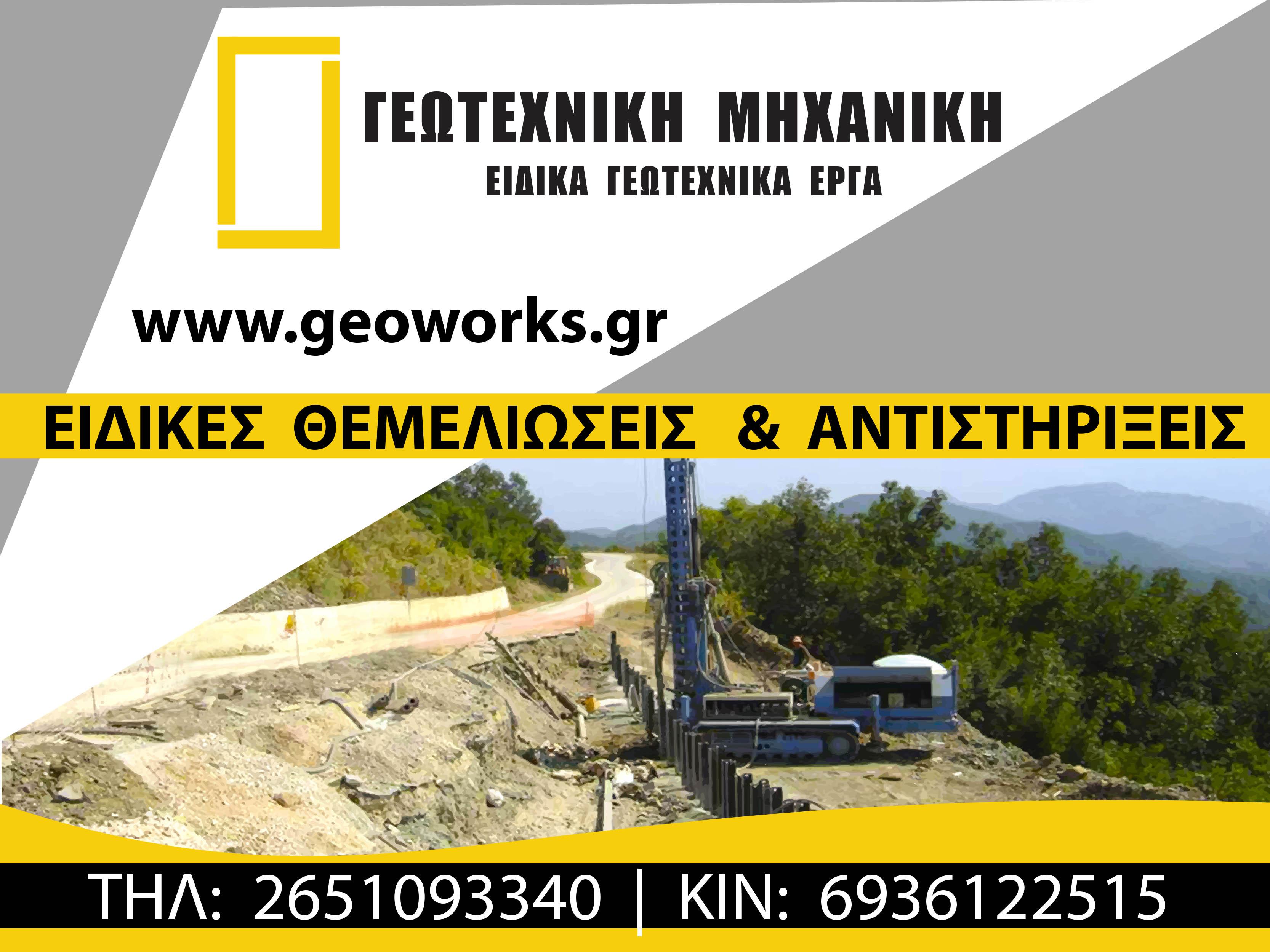 geotexniki