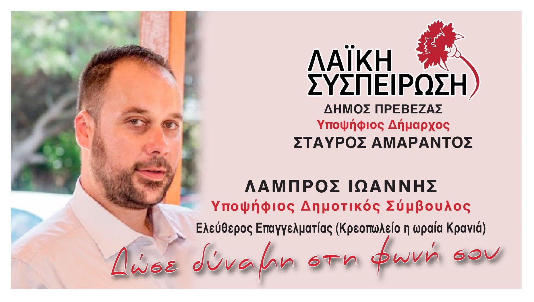 Lamprou Giannis