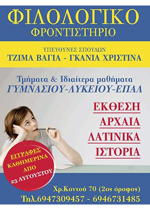 filologiko
