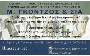 gkontzos