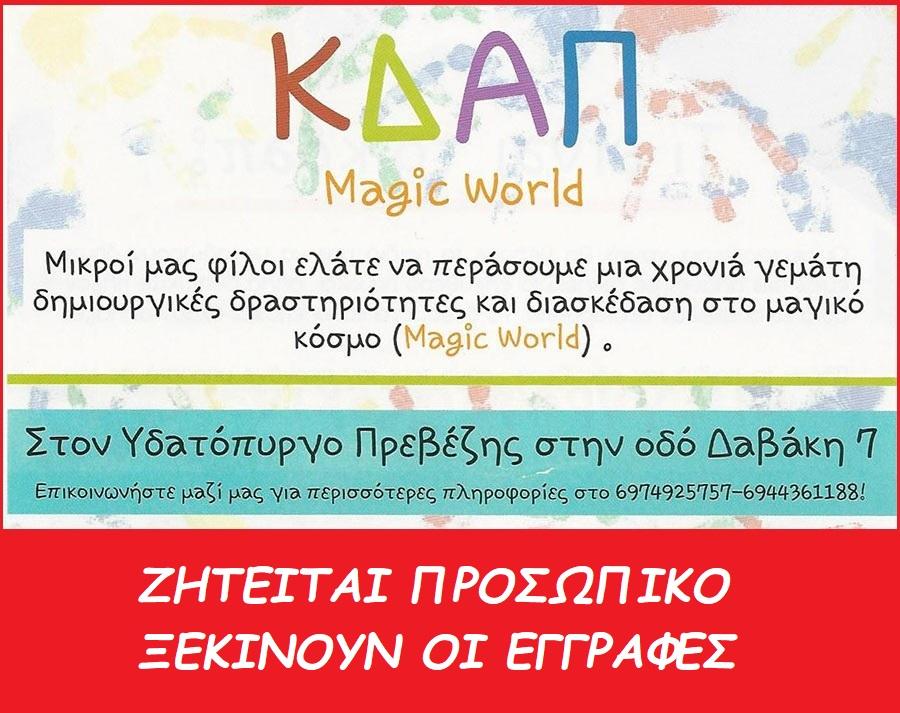 kdapmagicworldneo