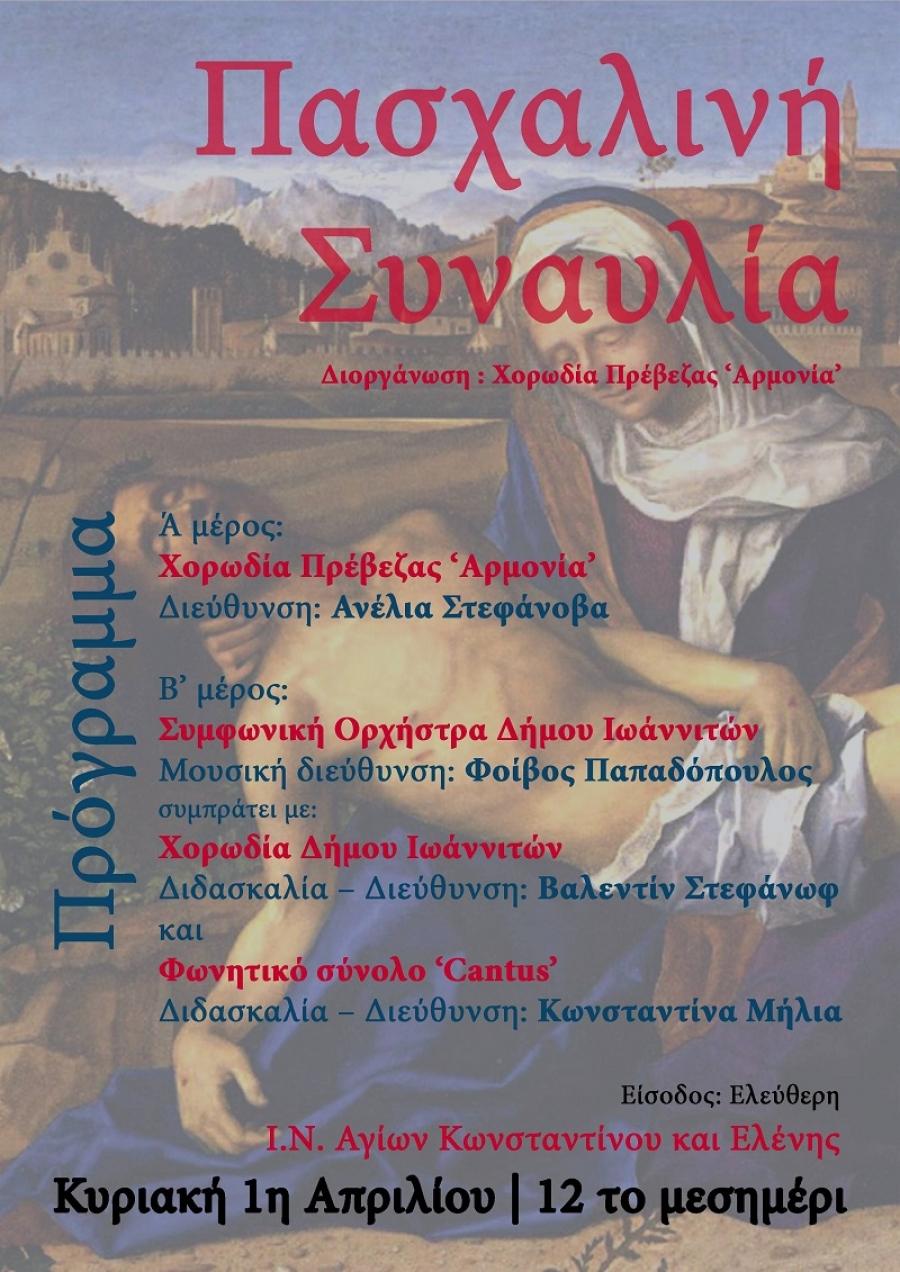 Την Κυριακή 1 Απριλίου η Πασχαλινή συναυλία της Χορωδίας Αρμονία