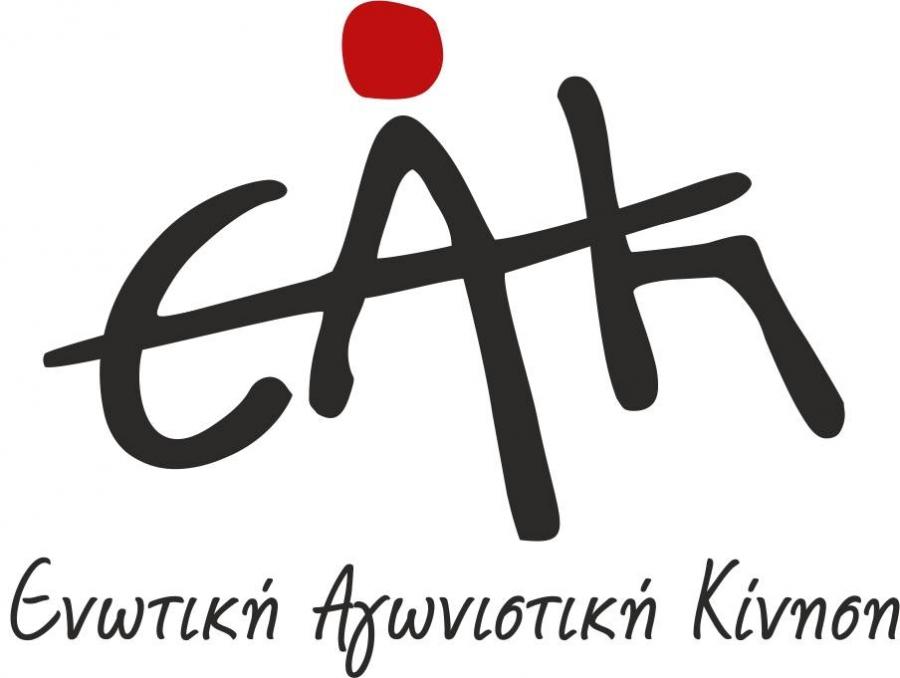 """ΕΑΕΚ – Ενωτική Αγωνιστική Κίνηση (Συνδικαλιστές ΣΥΡΙΖΑ-ΠΣ): """"Η κυβέρνηση εργαλειοποιεί την πανδημία"""""""