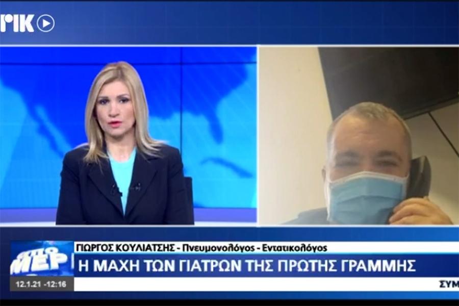 "O Πρεβεζάνος πνευμονολόγος – ενταντικολόγος Γιώργος Κουλιάτσης στην εκπομπή ""Από μέρα σε μέρα"" του ΡΙΚ (video)"