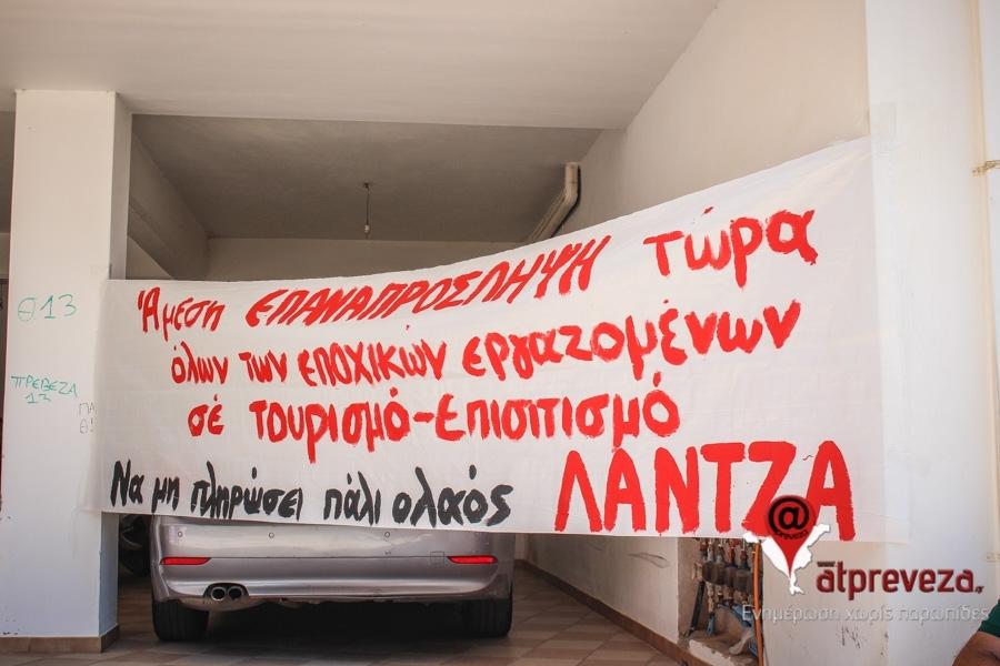 Κάλεσμα για κινητοποίηση στην Πρέβεζα απευθύνει η ΛΑΝΤΖΑ (κίνηση εργαζομένων στο τουρισμό – επισιτισμό Πάργας)