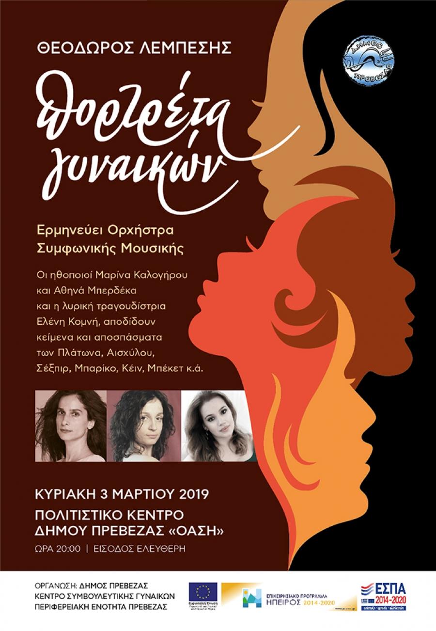 Ο Δήμος Πρέβεζας & το Κέντρο Συμβουλευτικής Γυναικών, διοργανώνουν τη μουσική παράσταση «Πορτρέτα Γυναικών»