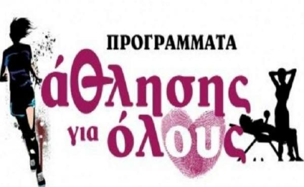 Προγράμματα «Άθληση για Όλους» ξεκινά ο Δήμος Πρέβεζας με πρόσληψη 8  γυμναστών και αντίτιμο