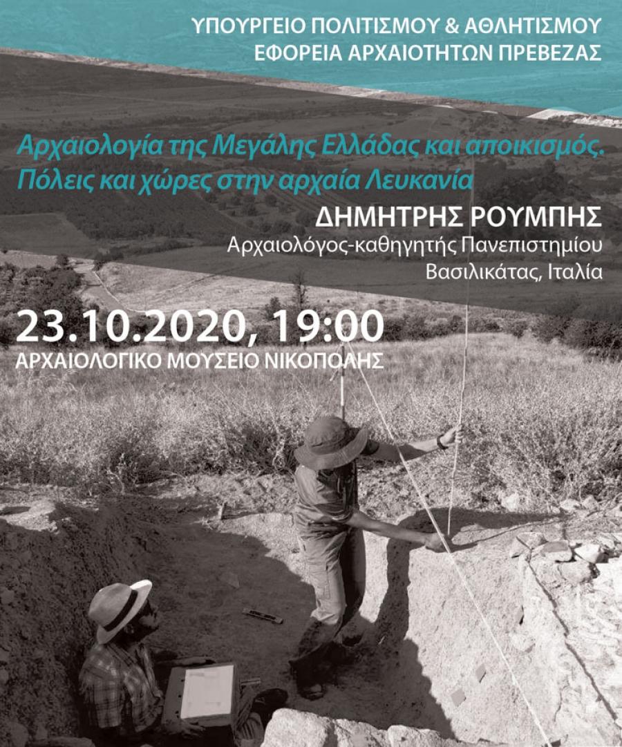 Εκδήλωση αφιερωμένη στη Μεγάλη Ελλάδα (νότια Ιταλία) στο Αρχαιολογικό Μουσείο της Νικόπολης