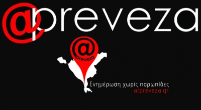 Ένας χρόνος atpreveza.gr! – Show must go on!