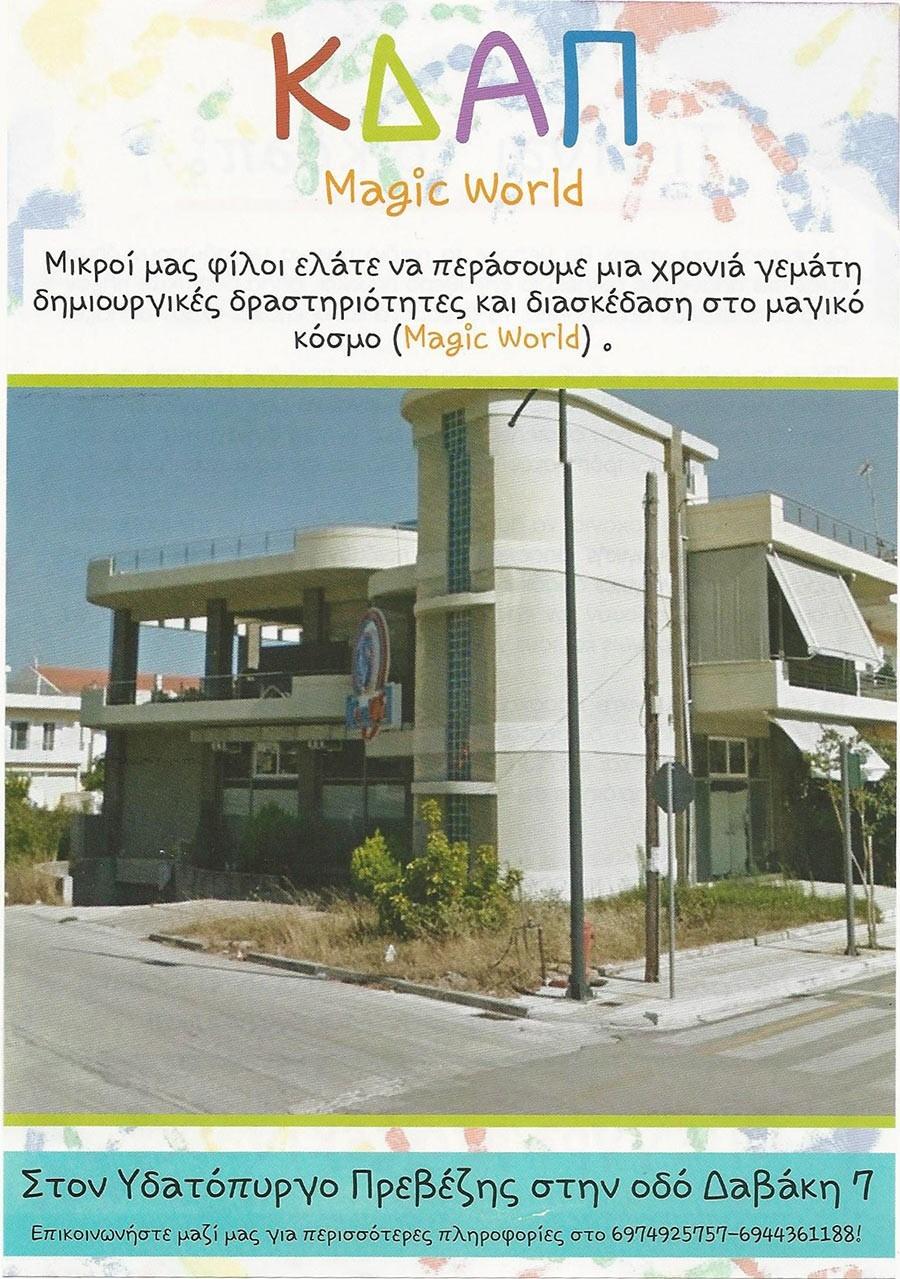 """Πρέβεζα: Εγγραφές έως και 27 Ιουνίου στο νέο σύγχρονο ΚΔΑΠ """"Magic World"""" που άνοιξε τις... πύλες του στον Υδατόπυργο στην Πρέβεζα"""