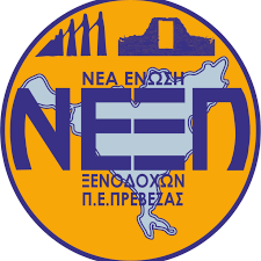 Γενική Συνέλευση, αρχαιρεσίες και ενημέρωση για φλέγοντα ζητήματα από τη Νέα Ένωση Ξενοδόχων Π.Ε. Πρέβεζας