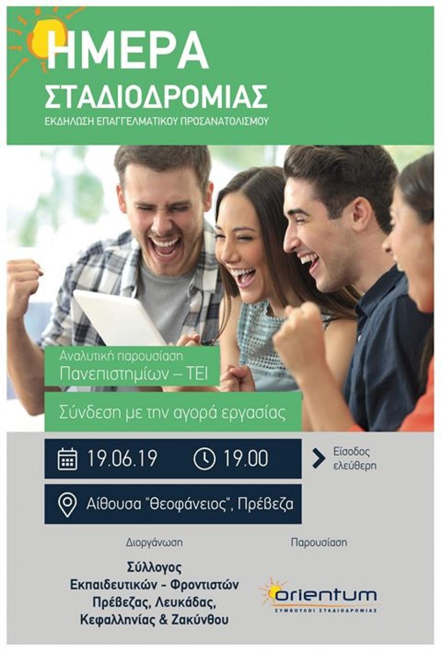 Aνοιχτή εκδήλωση Επαγγελματικού Προσανατολισμού στην Πρέβεζα στις 19 Ιουνίου