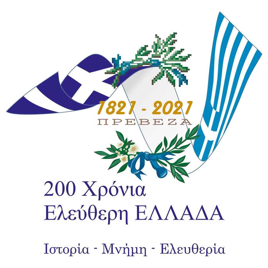 Διεύρυνση της οργανωτικής επιτροπής  για τον εορτασμό της συμβολικής επετείου των 200 χρόνων από την Επανάσταση