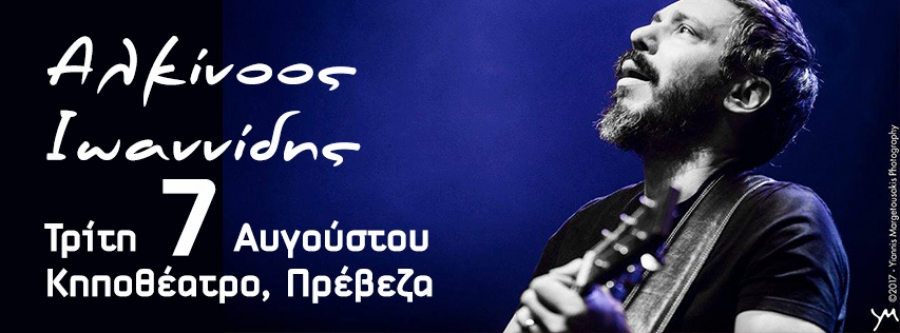 Πρέβεζα: Ο Αλκίνοος Ιωαννίδης Στην Πρέβεζα Την Τρίτη 7 Αυγούστου!