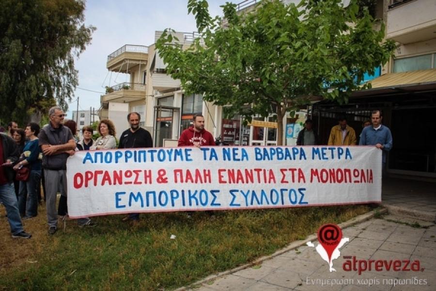 """Εμπορικός Σύλλογος Πρέβεζας:""""Κλειστά τα καταστήματα τη Δευτέρα 8 Ιουνίου"""""""