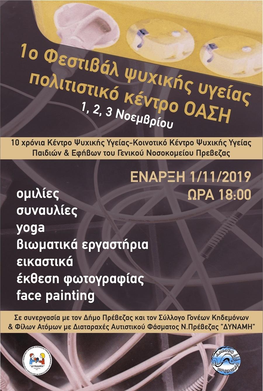 Αποτέλεσμα εικόνας για 1ο Φεστιβάλ Ψυχικής Υγείας στην Πρέβεζα από 1 έως 3 Νοεμβρίου