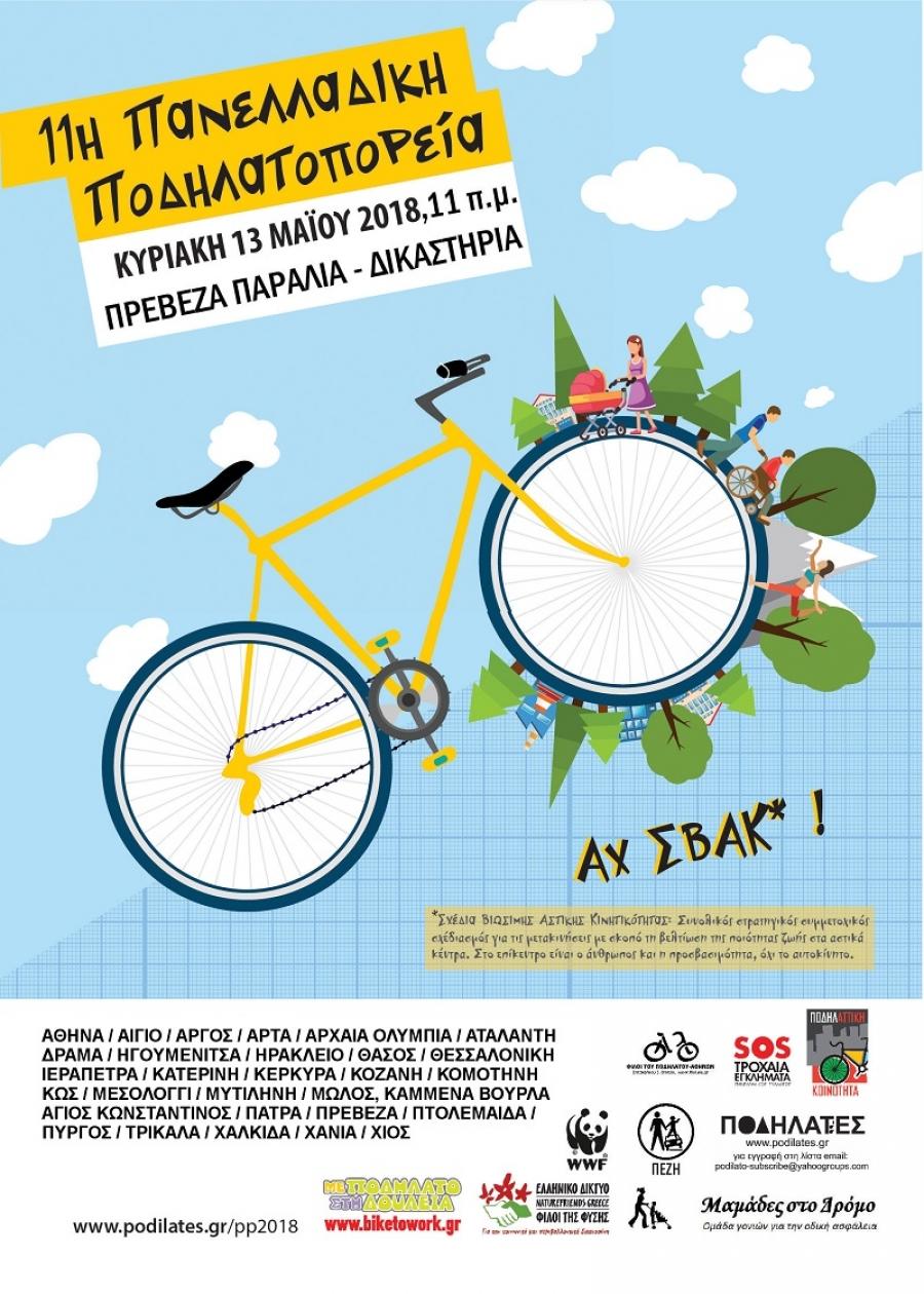 Πρέβεζα: Η Πρέβεζα συμμετέχει στην 11η Πανελλαδική Ποδηλατοπορεία την Κυριακή 13 Μαΐου