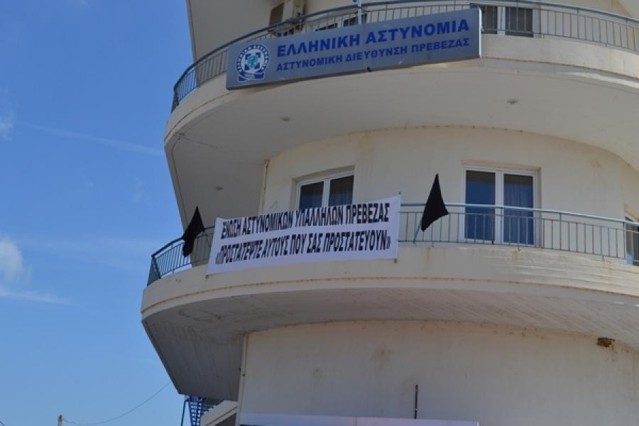 Πρέβεζα: Ανακοίνωση Ένωσης Αστυνομικών Υπαλλήλων Πρέβεζας