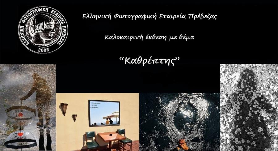 Πρέβεζα: Έκθεση Φωτογραφίας από την ΕΦΕ Πρέβεζας