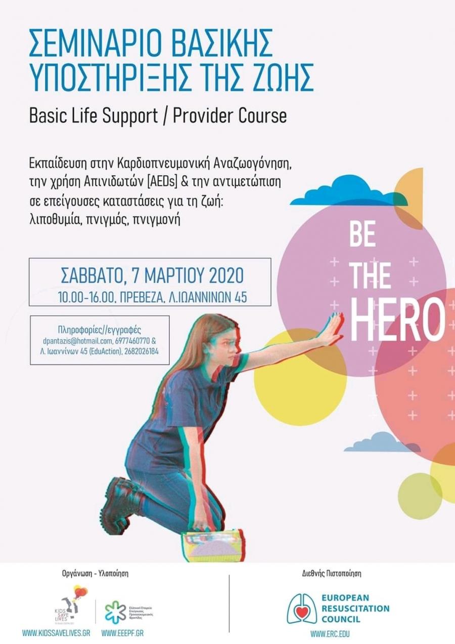 Πρέβεζα: Σεμινάριο πιστοποίησης στις πρώτες βοήθειες/χρήση απινιδωτή στις 7 Μαρτίου στην Πρέβεζα