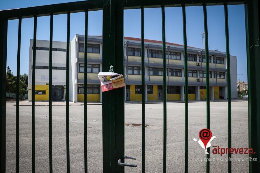 Υπό κατάληψη πολλά σχολεία στο Νομό Πρέβεζας