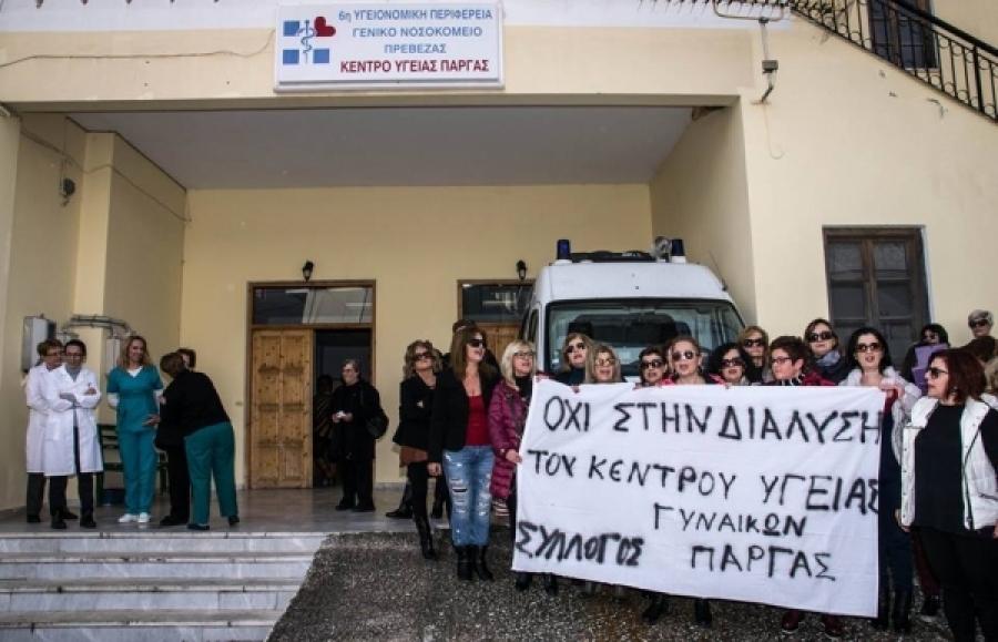 Πρέβεζα: Κίνητρα με ειδικό επίδομα ενοικίου σε γιατρούς δίνει ο Δήμος Πάργας για να στελεχωθεί το Κέντρο Υγείας