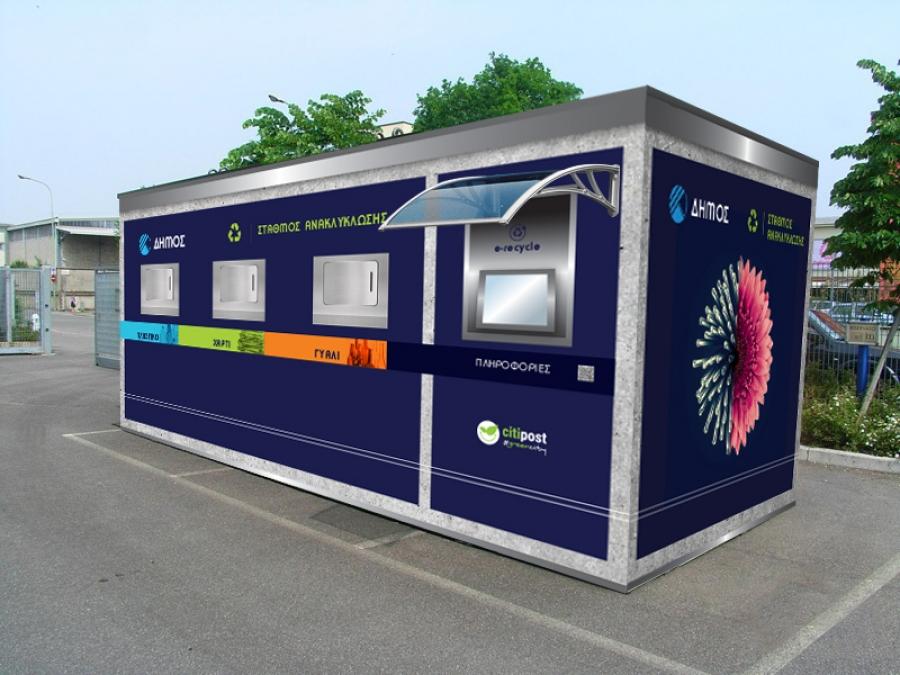 """Γωνιές ανακύκλωσης και ΣΜΑ θα δημιουργηθούν σε """"μικρούς"""" Δήμους της Ηπείρου -μεταξύ αυτών και στο Δήμο Πάργας- μέσω του ΦΟΔΣΑ"""