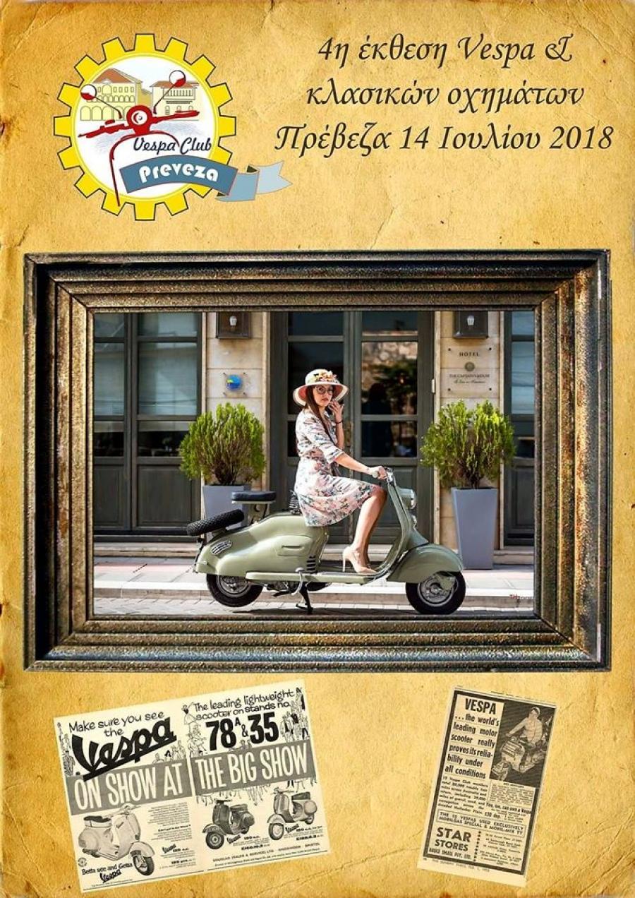 Πρέβεζα: 4η Έκθεση Vespa & κλασικών οχημάτων σήμερα Σάββατο 14 Ιουλίου στην Πρέβεζα