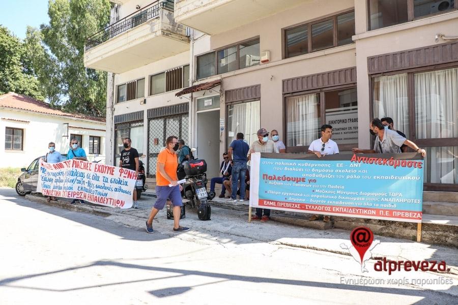 Συγκέντρωση διαμαρτυρίας σήμερα από το Σύλλογο Εκπαιδευτικών Π.Ε. Ν. Πρέβεζας