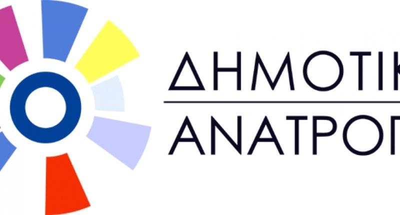 """Εκτός της παράταξης """"Δημοτική Ανατροπή"""" ο δημοτικός σύμβουλος Ηλίας Αλεξανδρής"""