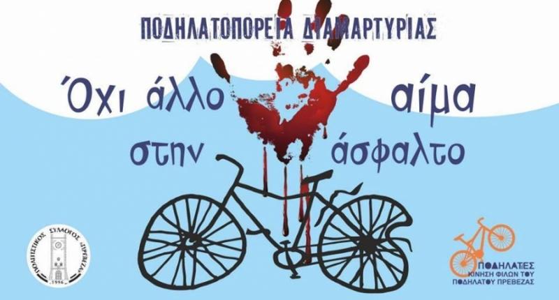Ποδηλατοπορεία διαμαρτυρίας σήμερα στην Πρέβεζα
