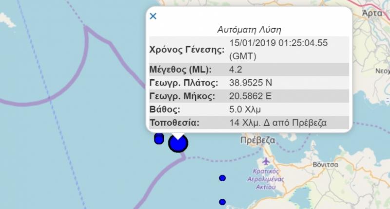 Νέος σεισμός 4,2 ρίχτερ με επίκεντρο κοντά στην Πρέβεζα