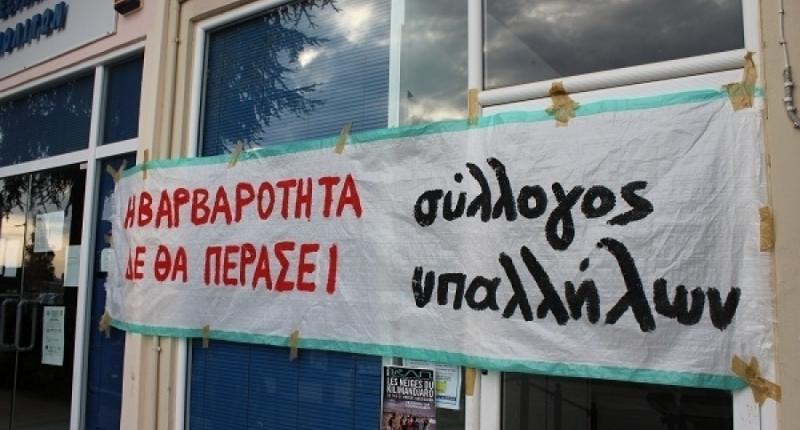 Εξώδικη διαμαρτυρία των εργαζομένων προς την Π.Ε. Πρέβεζας για τα μέσα προστασίας - Παρέμβαση στην Περιφέρεια και από τη Λαϊκή Συσπείρωση