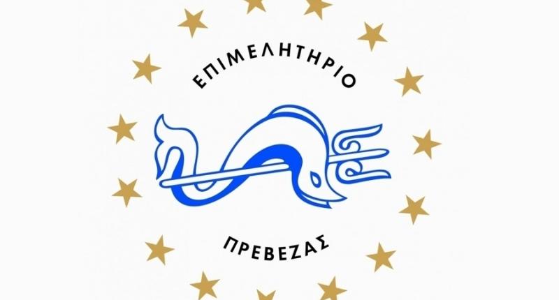 Πρόταση του Επιμελητηρίου Πρέβεζας για ίδρυση Ιδρύματος Μικροχρηματοδοτήσεων των Επιμελητηρίων Ηπείρου