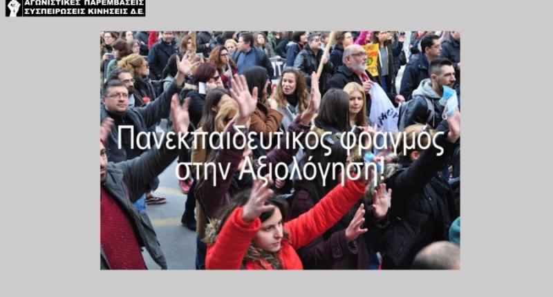Παρεμβάσεις Δευτεροβάθμιας Εκπαίδευσης Δ.Ε.: Μαζικά με απεργία–αποχή υπερασπίζουμε το Δημόσιο Δωρεάν Σχολείο και την αξιοπρέπεια του εκπαιδευτικού! (vid)